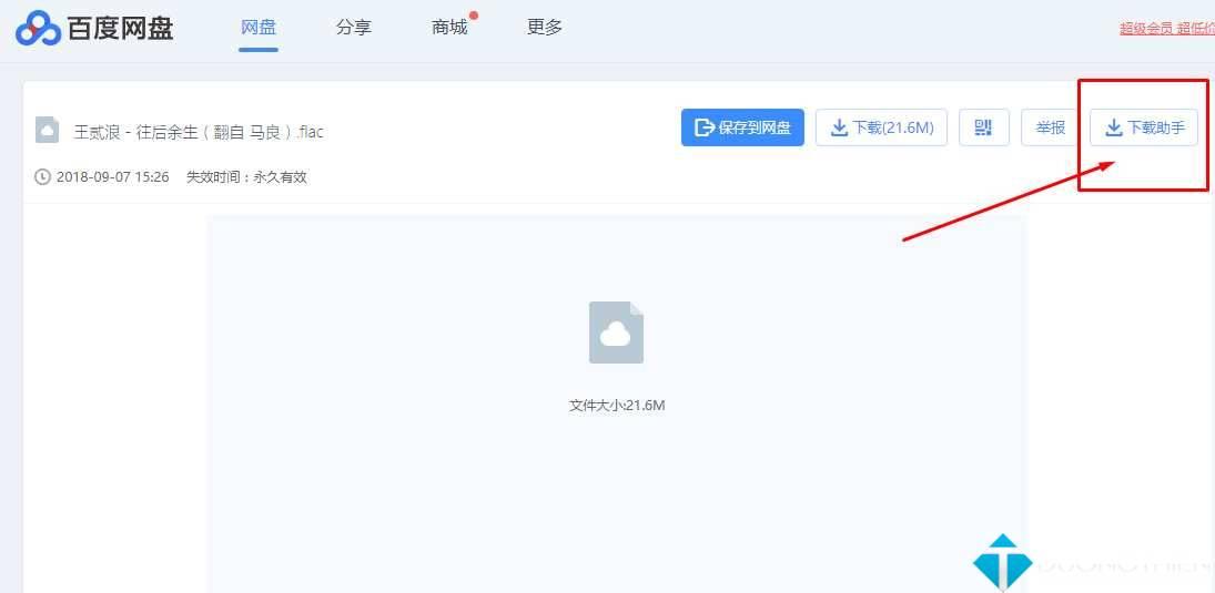 Hướng dẫn tải file từ Pan Baidu dễ dàng | Download from pan baidu