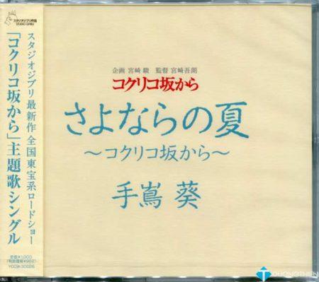 [FLAC]Tạm Biệt Mùa Hè – さよならの夏~コクリコ坂から~ – Aoi Teshima