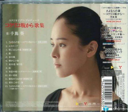 [FLAC]Kokuriko Zaka Kara Song Collection – Aoi Teshima