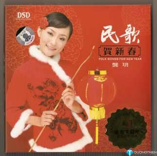 [APE]Folk Song For New Year – Gong Yue