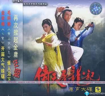 [APE]Ỷ Thiên Đồ Long Ký 2003 [Soundtrack]