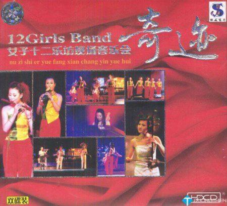 [APE]Kỳ Tích | 奇迹  – 12 Girls Band