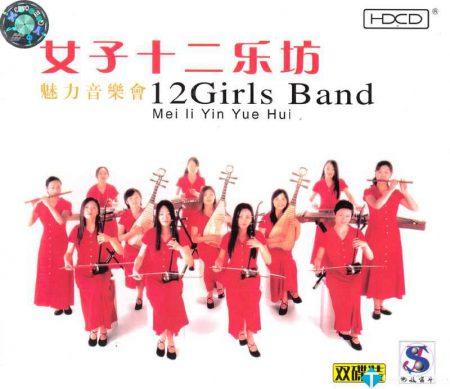 [APE]魅力音乐会[2CD] –  12 Girls Band