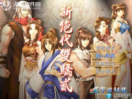 Game Tuyệt Đại Song Kiều 2 – 新绝代双骄2 (2000)
