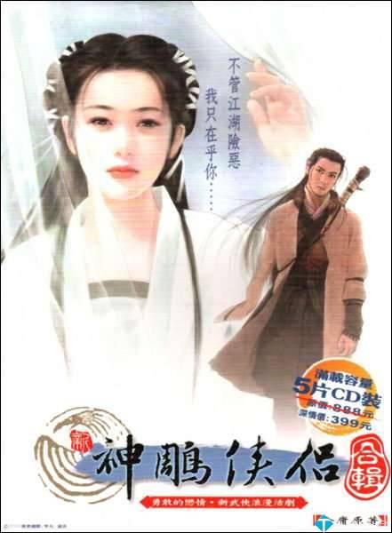 Game Thần Điêu Hiệp Lữ 1 – 新神雕侠侣 (2000)