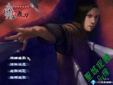Game Tiểu Lý Phi Đao – 小李飞刀之多情剑客无情剑